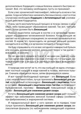ЭТС-3 стр. 17
