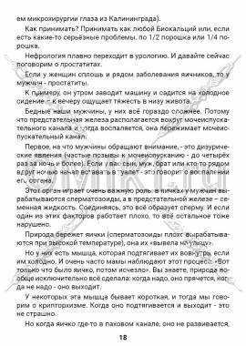 ЭТС-3 стр. 18