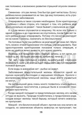 ЭТС-3 стр. 19