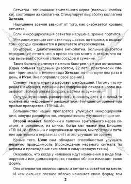 ЭТС-3 стр. 2