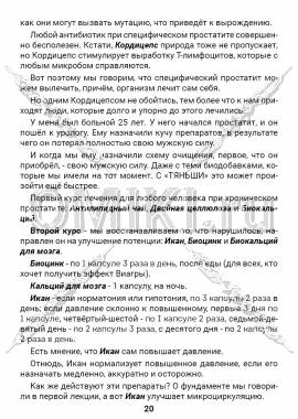 ЭТС-3 стр. 20