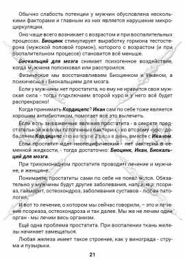 ЭТС-3 стр. 21