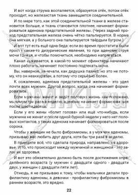 ЭТС-3 стр. 22