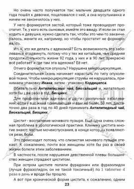ЭТС-3 стр. 23
