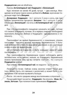ЭТС-3 стр. 24