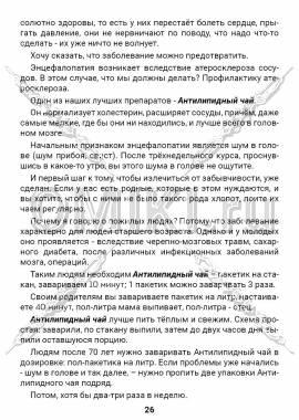 ЭТС-3 стр. 26