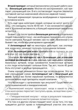 ЭТС-3 стр. 27