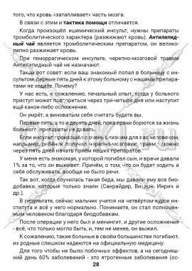 ЭТС-3 стр. 28