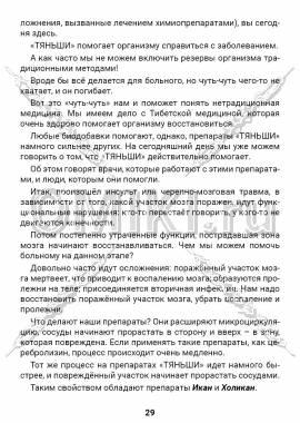 ЭТС-3 стр. 29