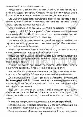 ЭТС-3 стр. 3