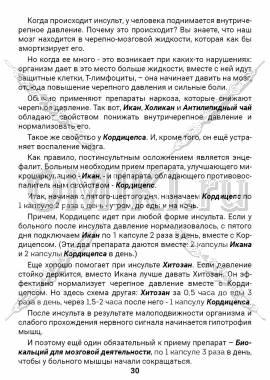 ЭТС-3 стр. 30