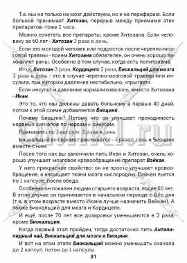ЭТС-3 стр. 31