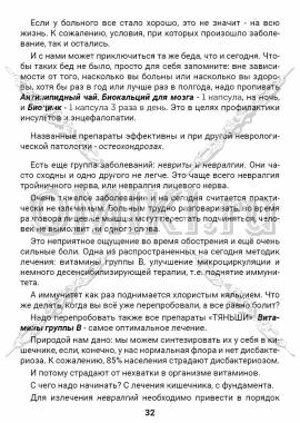 ЭТС-3 стр. 32