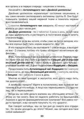 ЭТС-3 стр. 33