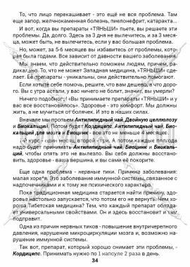 ЭТС-3 стр. 34