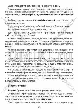 ЭТС-3 стр. 35