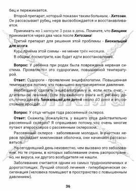 ЭТС-3 стр. 36