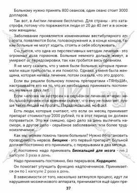ЭТС-3 стр. 37