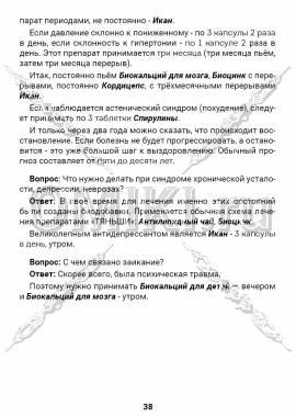 ЭТС-3 стр. 38