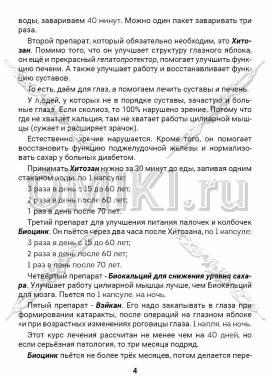 ЭТС-3 стр. 4