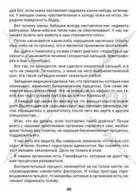 ЭТС-3 стр. 40