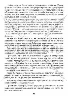 ЭТС-3 стр. 41