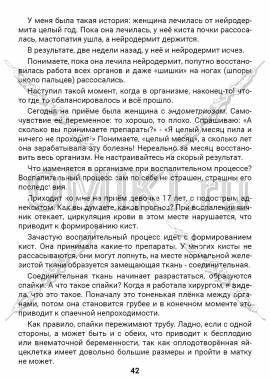 ЭТС-3 стр. 42