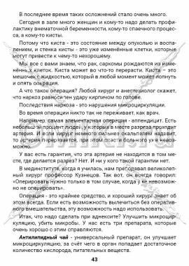 ЭТС-3 стр. 43