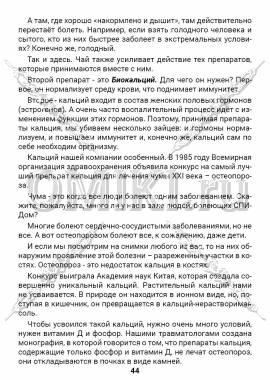 ЭТС-3 стр. 44