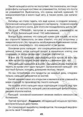 ЭТС-3 стр. 45