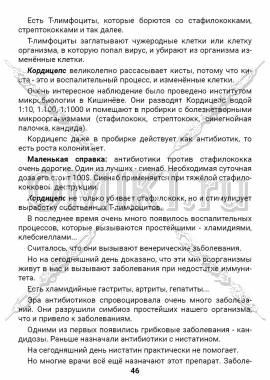 ЭТС-3 стр. 46