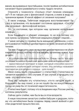 ЭТС-3 стр. 47