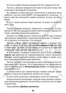 ЭТС-3 стр. 48