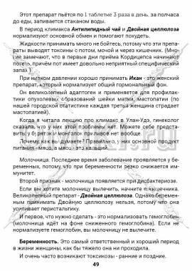 ЭТС-3 стр. 49