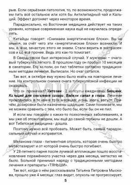 ЭТС-3 стр. 5