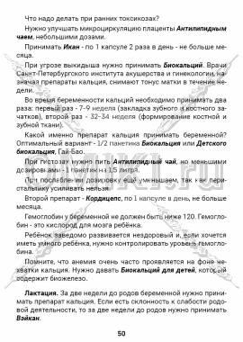 ЭТС-3 стр. 50