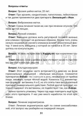 ЭТС-3 стр. 51