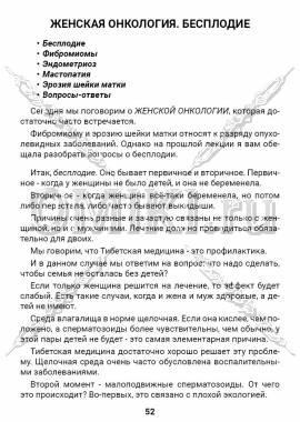 ЭТС-3 стр. 52