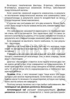 ЭТС-3 стр. 53