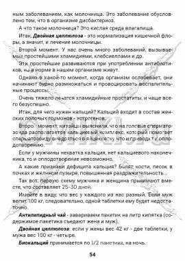ЭТС-3 стр. 54