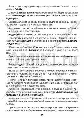 ЭТС-3 стр. 55
