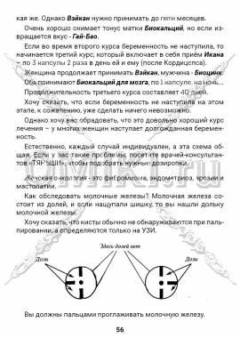 ЭТС-3 стр. 56