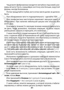 ЭТС-3 стр. 57