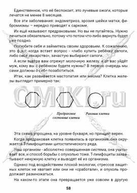 ЭТС-3 стр. 58