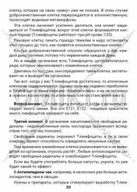 ЭТС-3 стр. 59