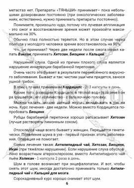 ЭТС-3 стр. 6