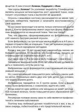 ЭТС-3 стр. 60