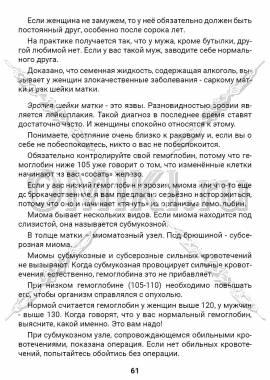 ЭТС-3 стр. 61