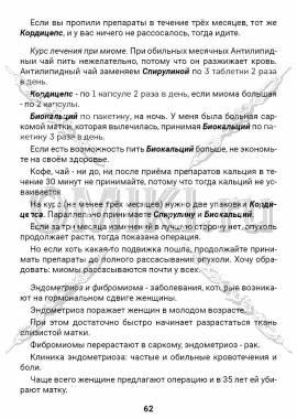 ЭТС-3 стр. 62