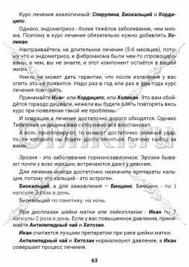 ЭТС-3 стр. 63